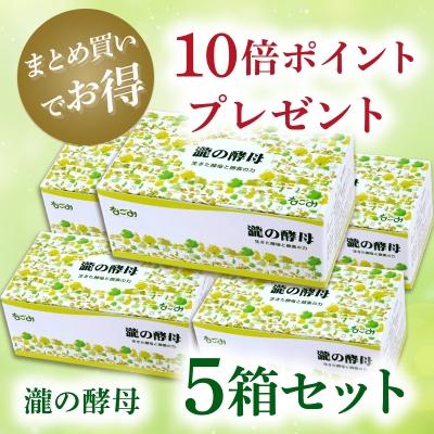 【10倍ポイント】5箱セット 瀧の酵母 30包×5箱