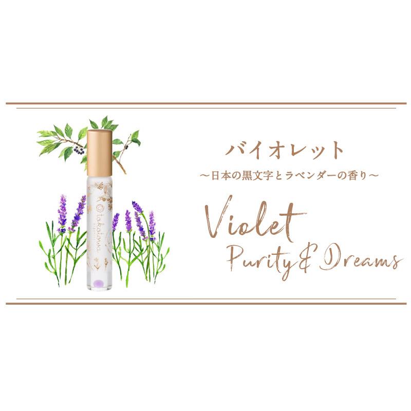 ロールオンパフュームオイル「Purity&Dreams・バイオレット」 トコトワ
