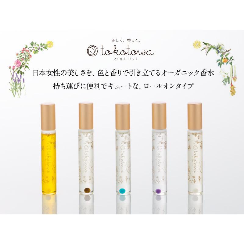 ロールオンパフュームオイル 【Hope&Bloomホワイト】 トコトワ