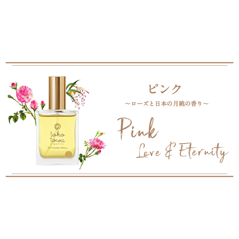 ピュアトリートメントパフューム  【Love&Eternity・ピンク】 トコトワ