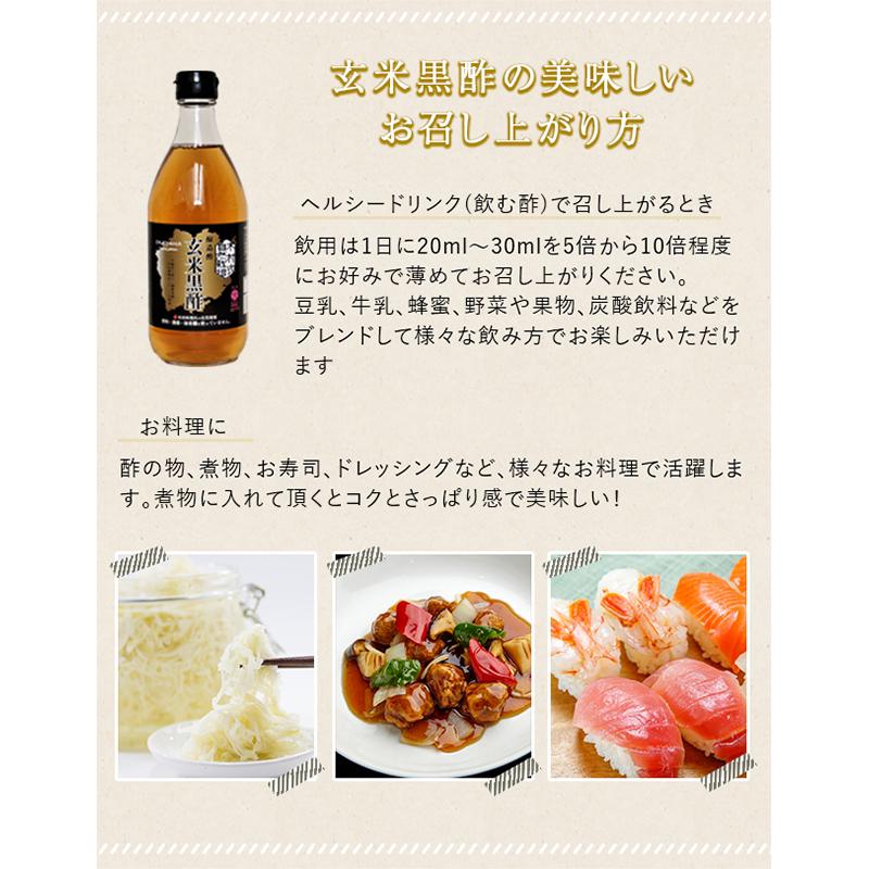 木村式玄米黒酢