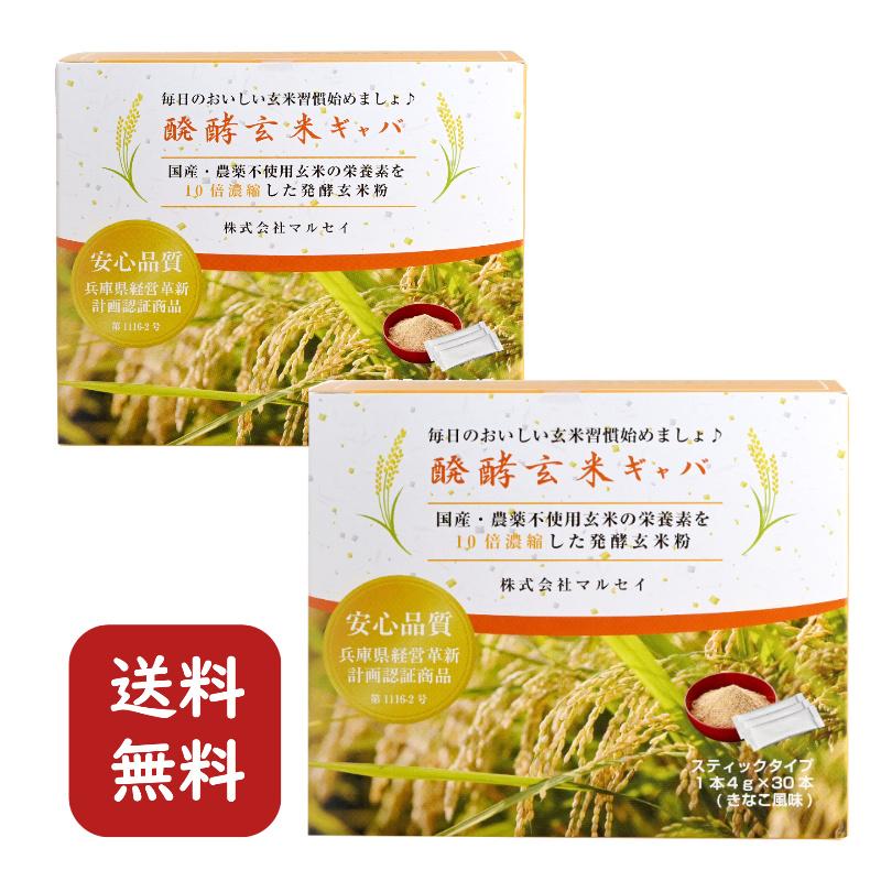 【送料無料・同梱OK】醗酵玄米ギャバ スティックタイプ 2箱セット