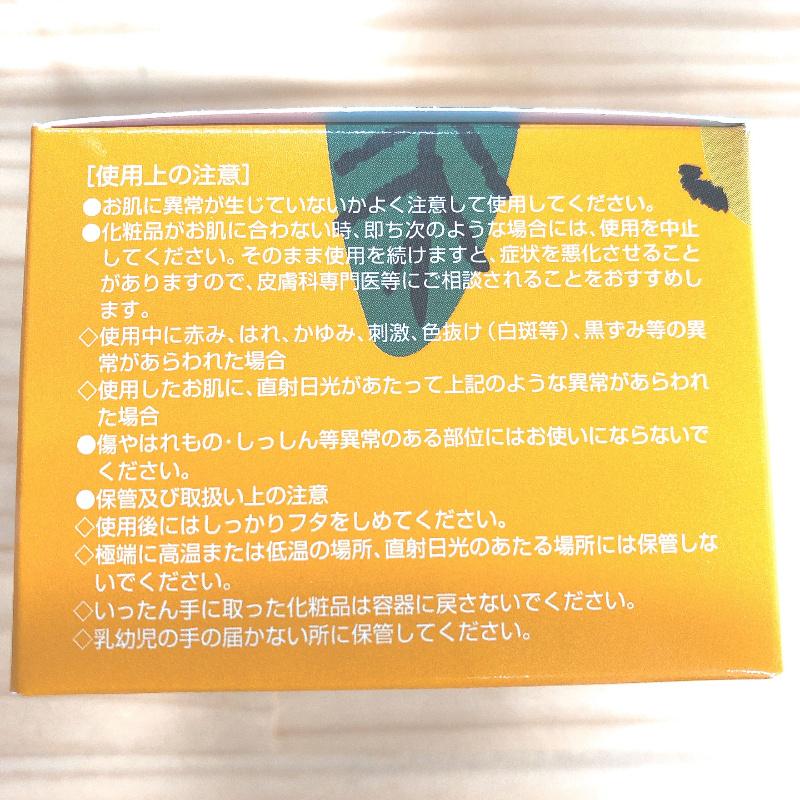 エクシート 【枇杷の万能クリーム】 10倍P
