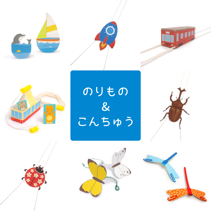 toy-spice! ペーパークラフトトイ のりもの&こんちゅうセット
