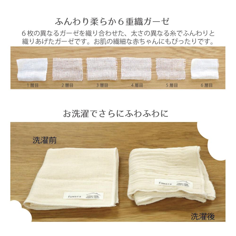 fuwara 日本製6重織ガーゼ ベビーピロー