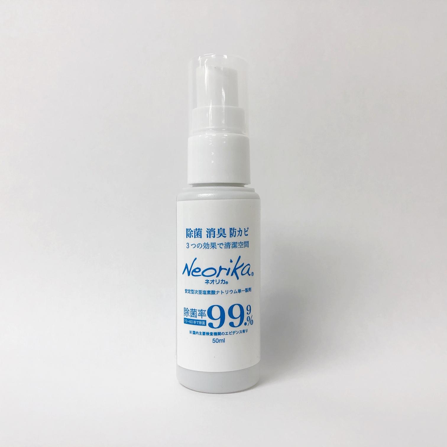 除菌消臭スプレー ネオリカ 50ml