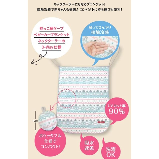 【セール価格 55%OFF 】angelette ポケッタブル 3-Way ブランケット ネイビーボーダー