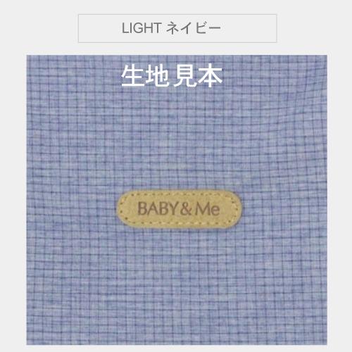 BABY&Me  ヒップシートキャリア ONE-S LIGHT