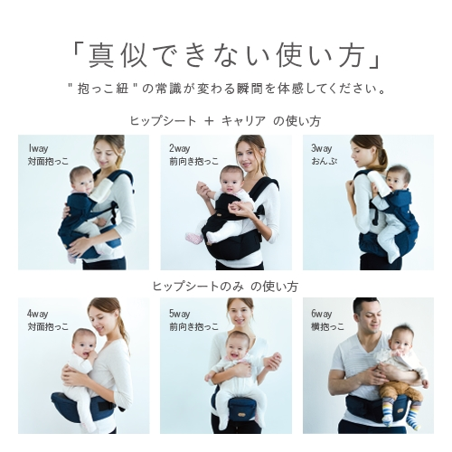 BABY&Me  ヒップシートキャリア ONE-S ORIGINAL