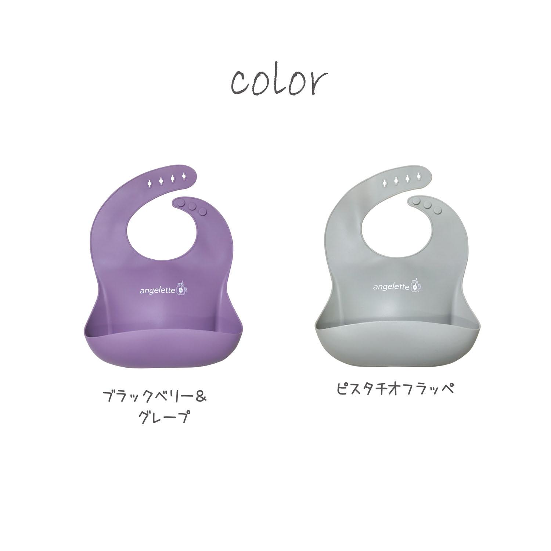 angelette JuiceBarシリーズ シリコンビブ