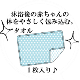 angelette 沐浴ガーゼ8点セット  水色
