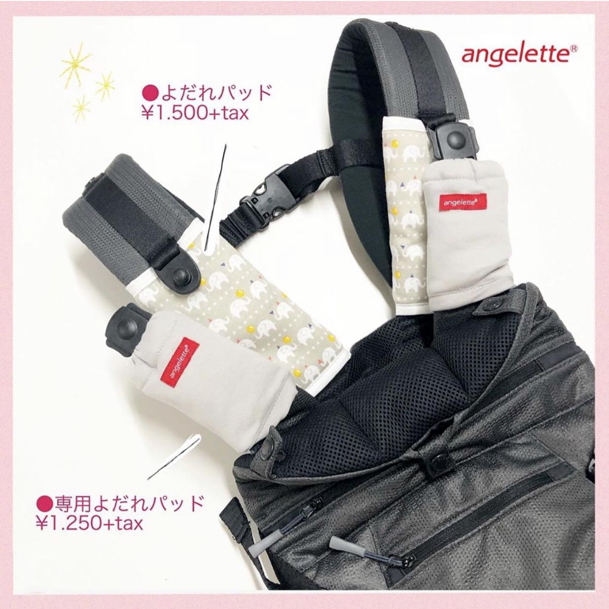 angelette ベビーキャリアオール(抱っこひも)専用よだれパッド&プレゼント付