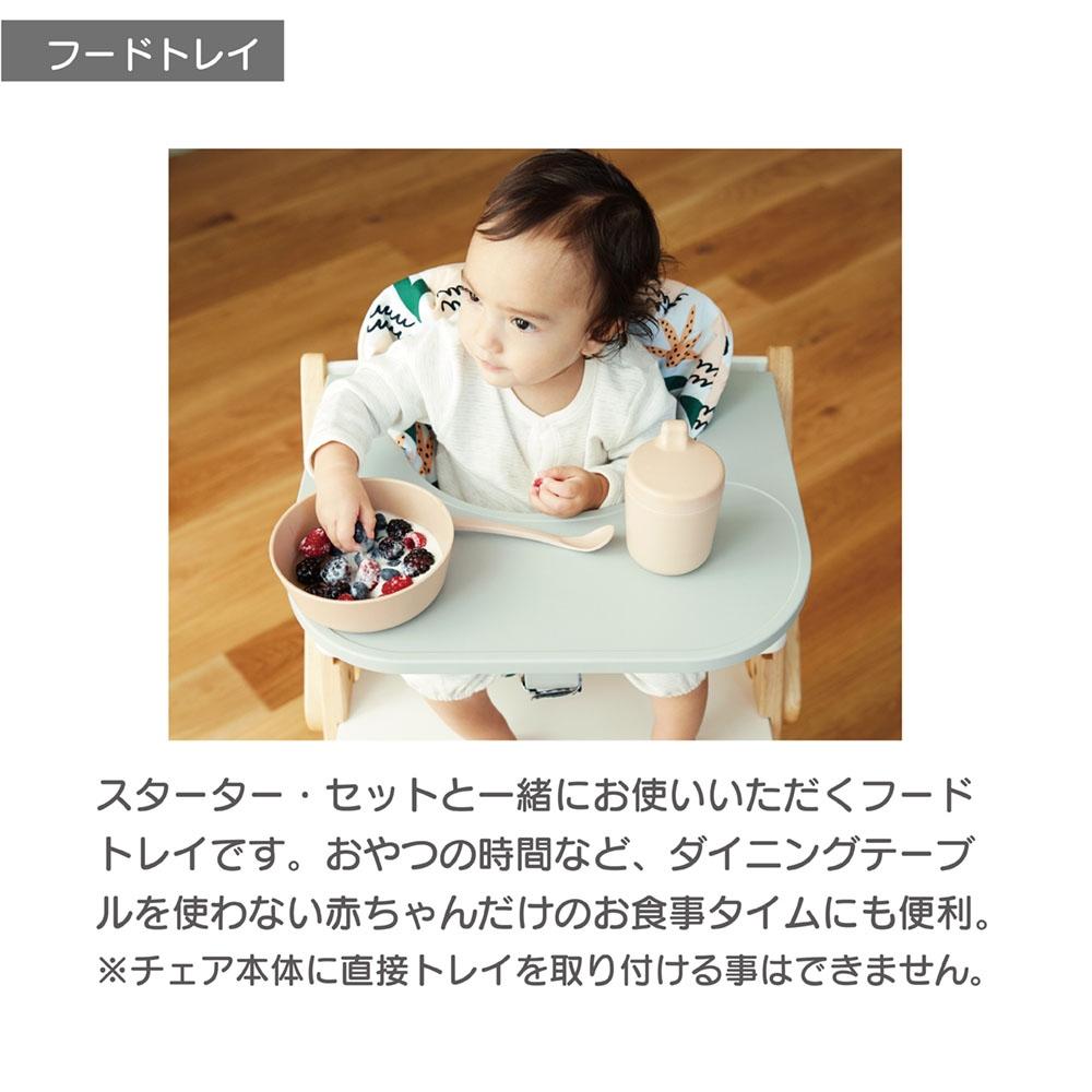 moji ハイチェア用 フードトレイ