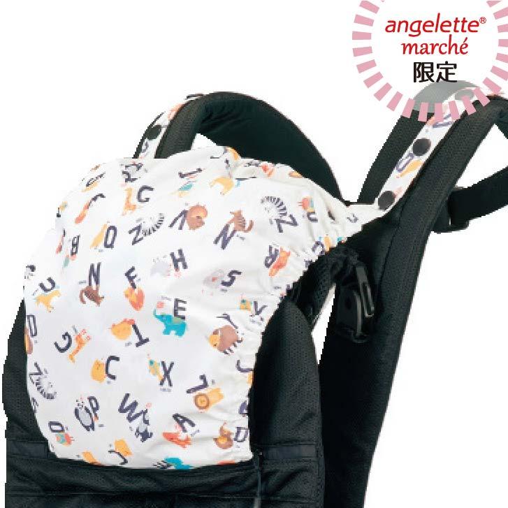 angelette ベビーキャリアオール(抱っこひも)専用フード アルファベットアニマル