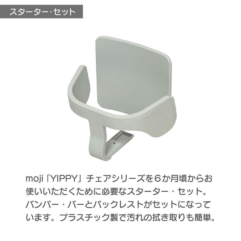 【2点セット 生後6か月頃からのご使用に】 moji YIPPY COZY(イッピーコージィ)ハイチェア+スターターセット/グレー