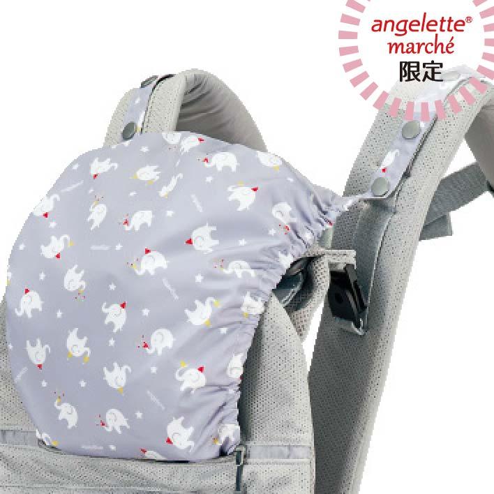 angelette ベビーキャリアオール(抱っこひも)専用フード グレーエレファント