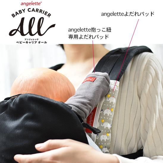 angelette ベビーキャリア(抱っこひも) 専用ヨダレパッド