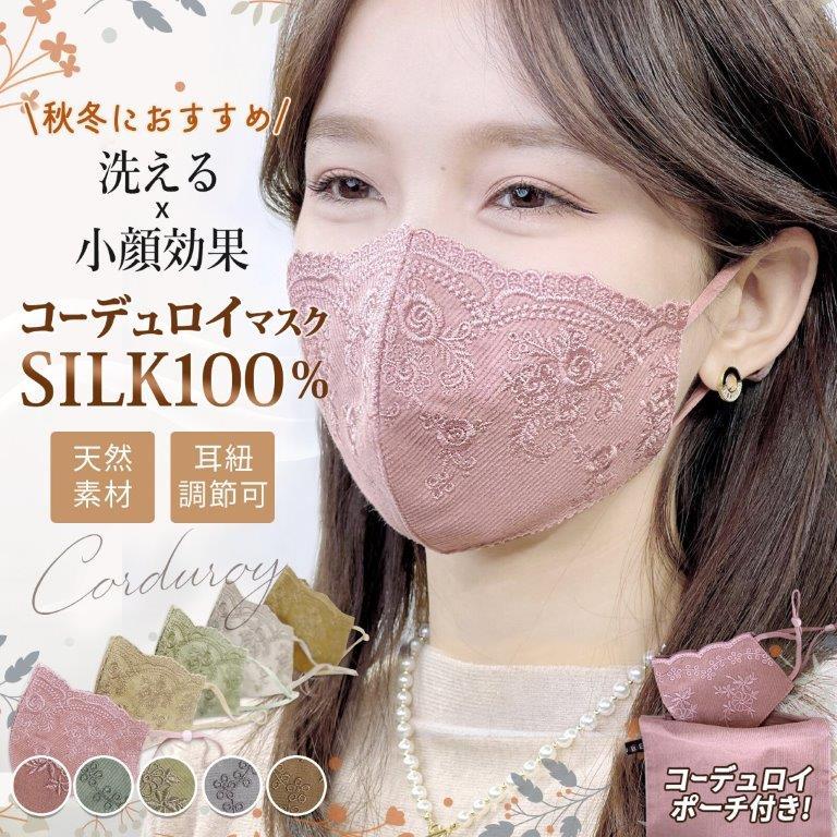 [コーデュロイポーチ付き]シルク100%・コーデュロイ刺しゅうマスク♪洗えるシルクマスク (小花柄)