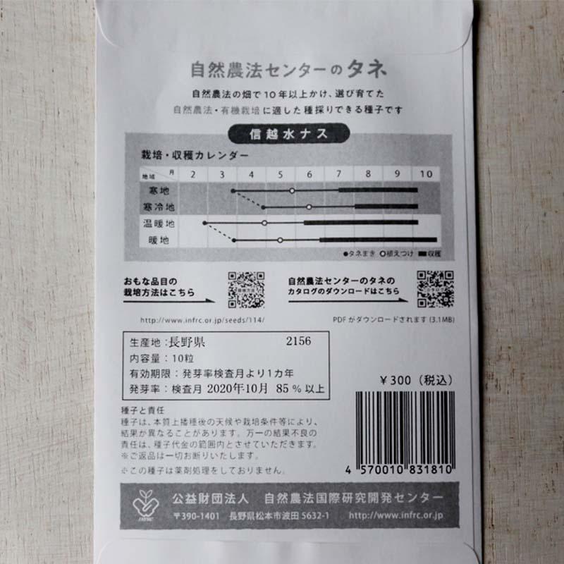 【セール!】ナス(信越水ナス) 10粒