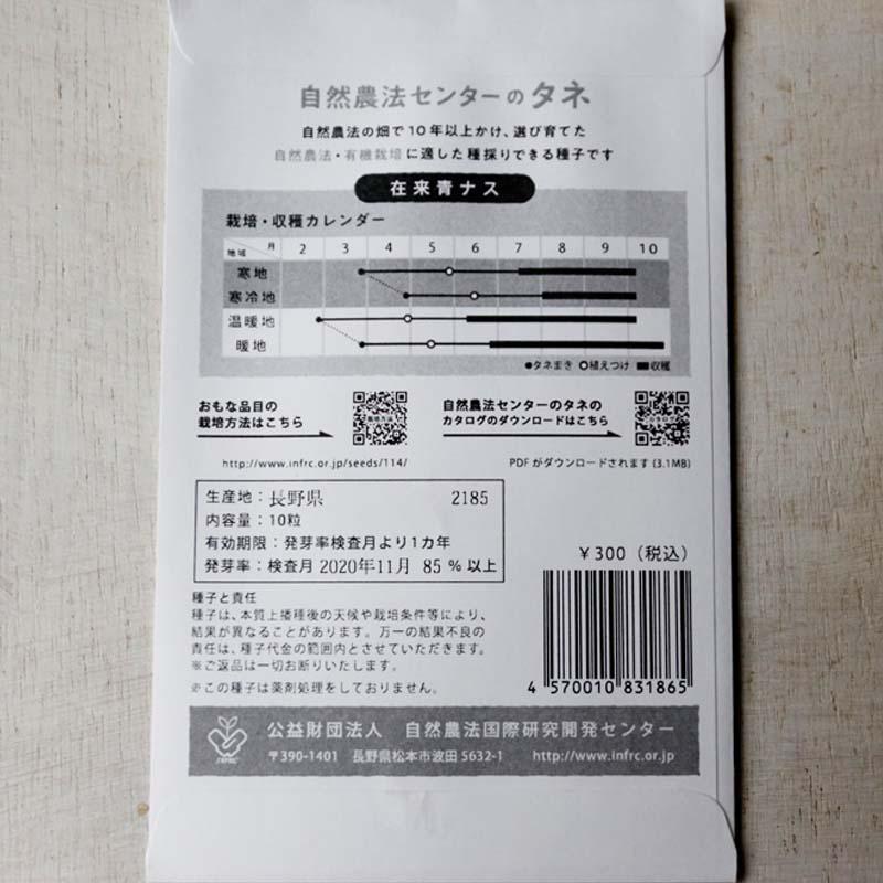 【セール!】ナス(在来青ナス) 10粒