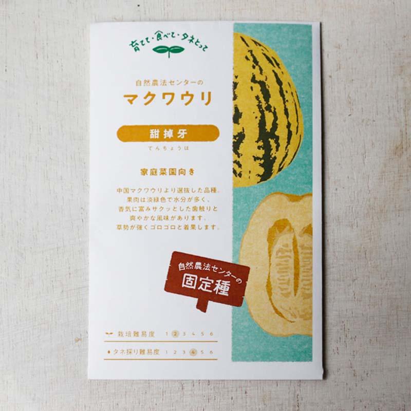 【セール!】マクワウリ(甜掉牙) 10粒