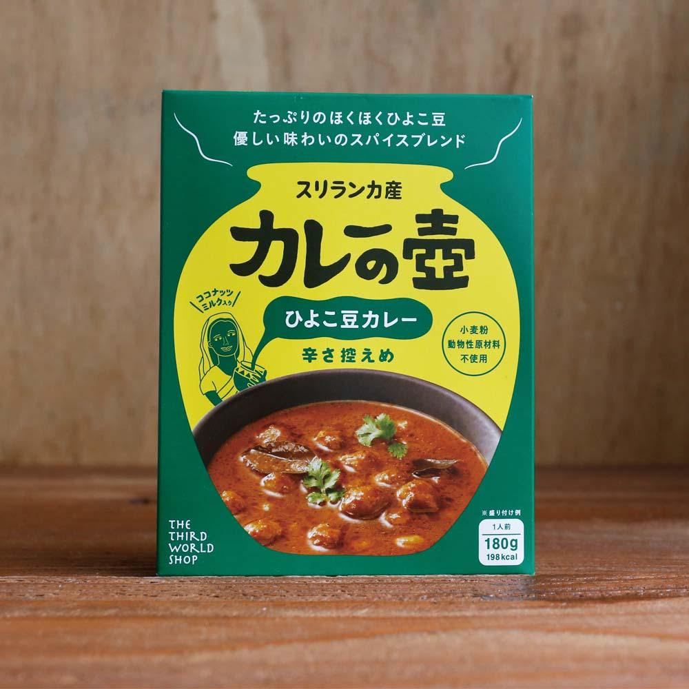 カレーの壺レトルト ひよこ豆カレー辛さ控えめ 180g