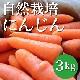 【たっぷりお得!】自然栽培にんじん 3kg