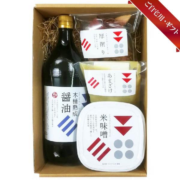 【本州・四国送料込】天然醗酵食品セット ★予約商品