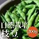 自然栽培枝豆 200g