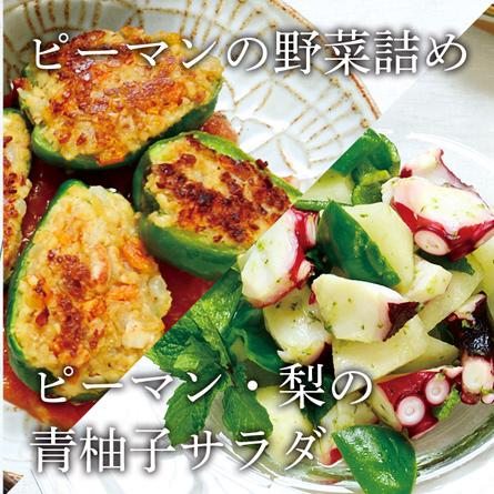 【みずみずしくて美味しい】自然栽培ピーマン 150g