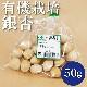 有機栽培 銀杏 50g(約18-19個)