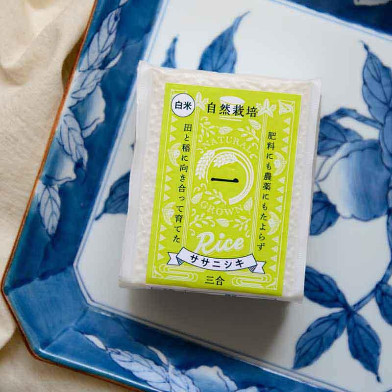 自然栽培米ササニシキ 3合 白米/玄米