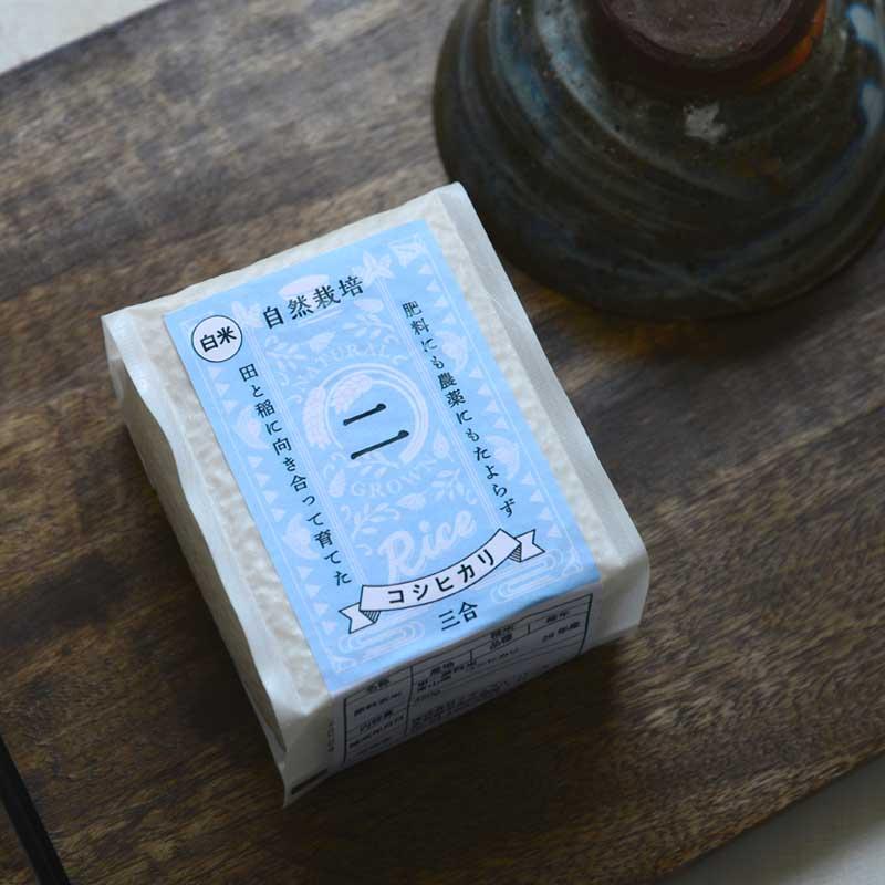 自然栽培米コシヒカリ 3合  白米/玄米