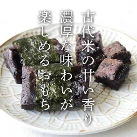 古代米の玄米もち 50g×6個