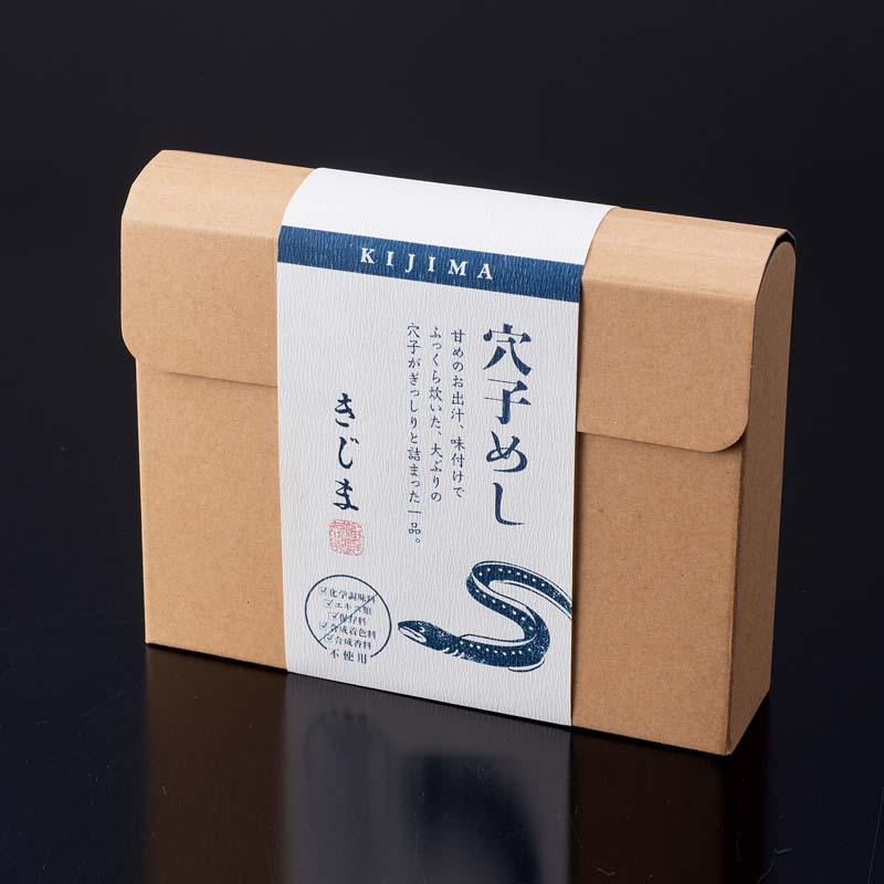 【日本料理店「きじま」特製惣菜】穴子めし 2合分 ★予約商品