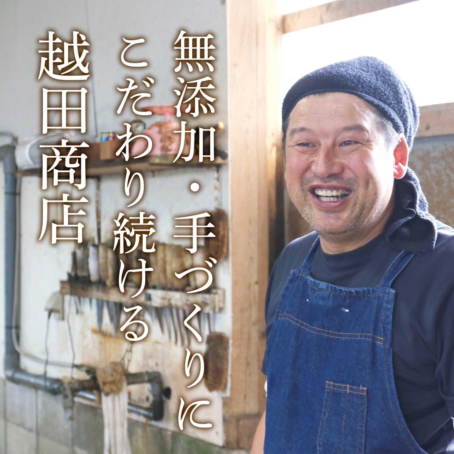 【送料込み】越田商店のサバ文化干し170g 6枚入り