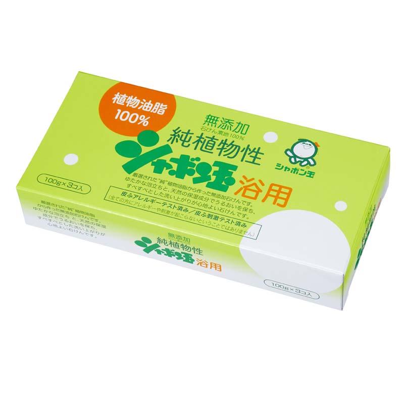 純植物性浴用石けん 100g×3個入