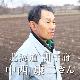 【土の香りと旨み♪】自然栽培ごぼう 250g