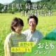 岩手県 菊池さんの自然栽培米 「おともブレンド」