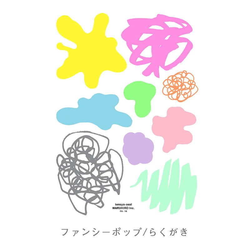 【ストア限定】 TENSHA STICKER CRAFTKITS プレート&転写ステッカーセット
