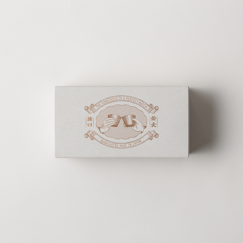 蕎麦猪口大事典 D そばちょこ2個 & ギフトボックスセット