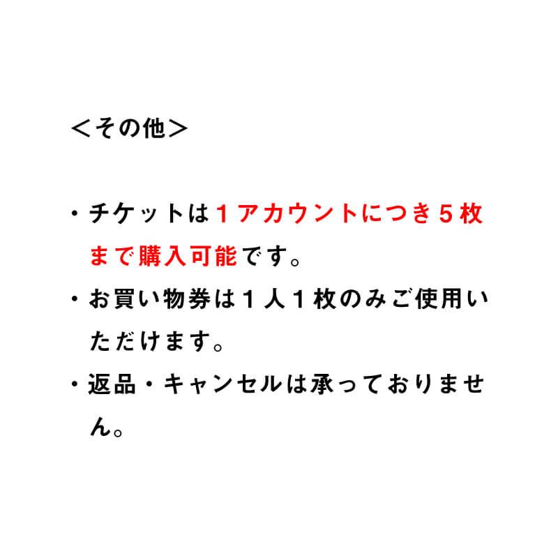 【数量限定】 シークレットガレージセール 入場チケット