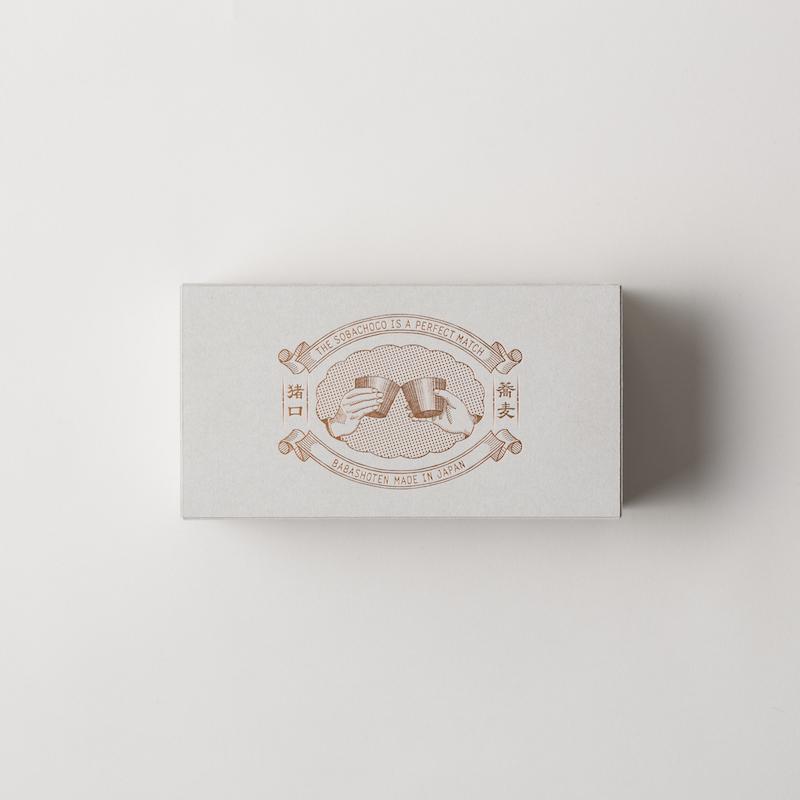 蕎麦猪口大事典 C そばちょこ2個 & ギフトボックスセット