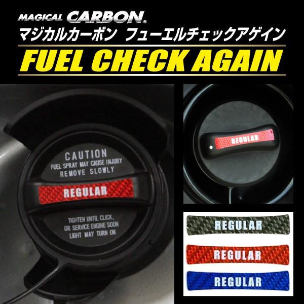 【通販限定】マジカルカーボン フューエルチェックアゲイン 三菱 エクリプスクロスPHEV用/日産 新型ノート用