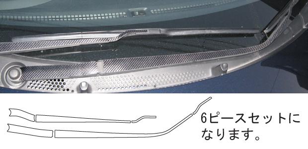 マジカルカーボン ワイパーアーム ホンダ フリード/フリードスパイク GB3/4 2008.5~(CWAH-3)