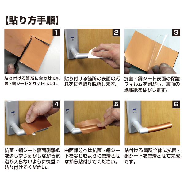 マジカルアート 抗菌・銅シート Sサイズ 2枚入り(CU-S)