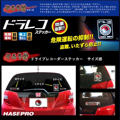ヤモリ神 ドライブレコーダーステッカー Lサイズ(YADS-1L)