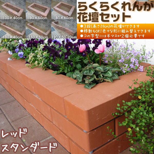 スタンダードレッド/らくらくれんが花壇セット100型+穴あき半マス2個付き