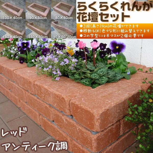 アンティーク調レッド/らくらくれんが花壇セット100型+穴あき半マス2個付き