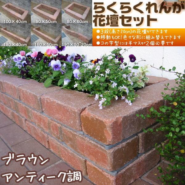 アンティーク調ブラウン/らくらくれんが花壇セット100型+穴あき半マス2個付き